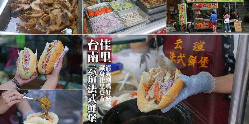 台南 來份越式法國麵包當點心吧!藏身佳里國小附近巷弄的清爽涮嘴好滋味 台南市佳里區|云瑄法式鮮堡