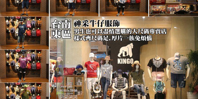 台南 男生大尺碼不用愁,德安周邊大尺碼服飾店,選擇多樣式足,就算男生也可以盡情選購 台南市東區|S&C 神采牛仔服飾
