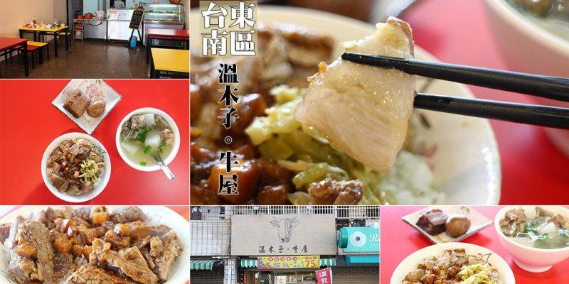 台南 後甲國中旁備有冷氣的牛肉湯店,就算大熱天也可以來碗牛肉湯 台南市東區|溫木子。牛屋