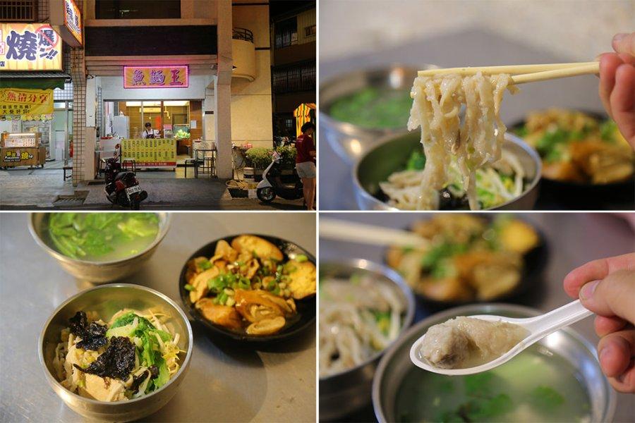 台南 永康宵夜時段有點餓有點想?魚麵一碗剛剛好 台南市永康區|魚麵王