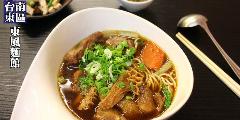 台南 牛肉麵就是要肉大塊才過癮,東風三寶麵一次三種肉讓人吃的滿足又痛快 台南市東區|東風麵館