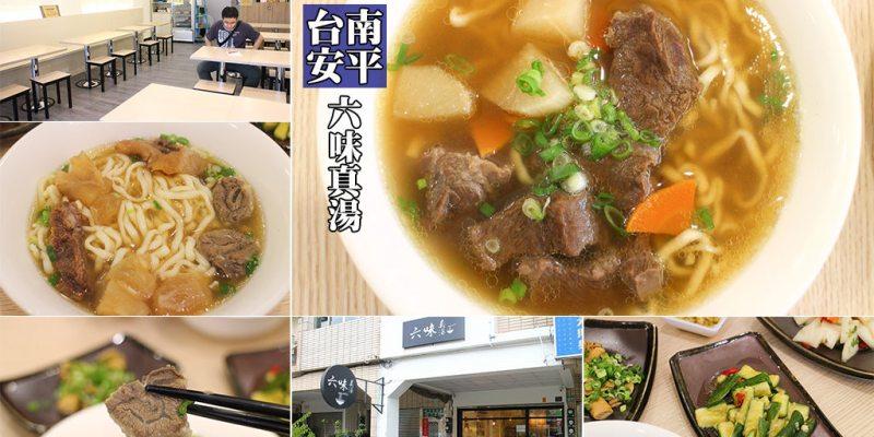 台南 吃牛肉麵想要來點清淡湯頭?那就到安平來碗清燉牛肉麵 台南市安平區|六味真湯  清燉牛肉麵