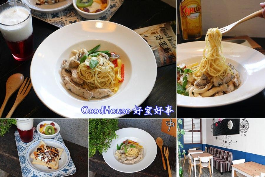 台南 車站周邊聚會吃義大利麵的老宅餐廳 台南市中西區|GoodHouse好室好事