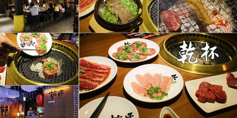 台南 一起來去乾杯吃燒肉,情人約會,朋友聚餐吃烤肉的好所在 台南市東區|乾杯