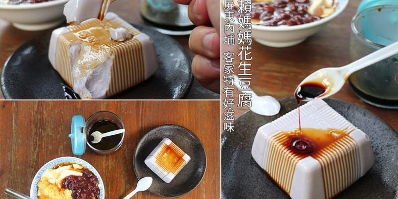 屏東 客家美食小吃「花生豆腐」來一份花生香味淡柔口感軟彈的客家布丁吧! 屏東縣內埔鄉|賴媽媽花生豆腐家