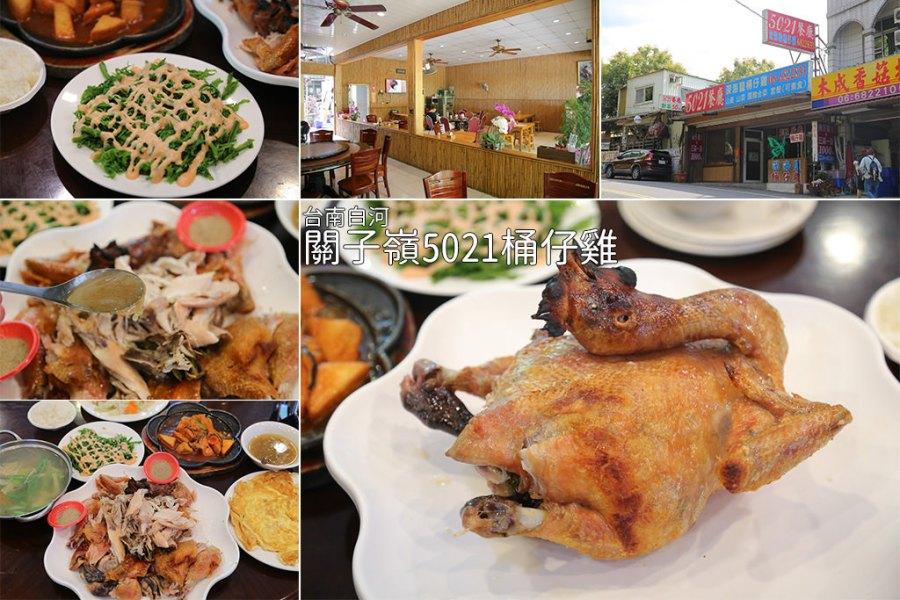 台南 關子嶺美食-桶仔雞,泡溫泉前先吃個關子嶺美食,涮嘴桶仔雞超開胃 台南市白河區|5021餐廳