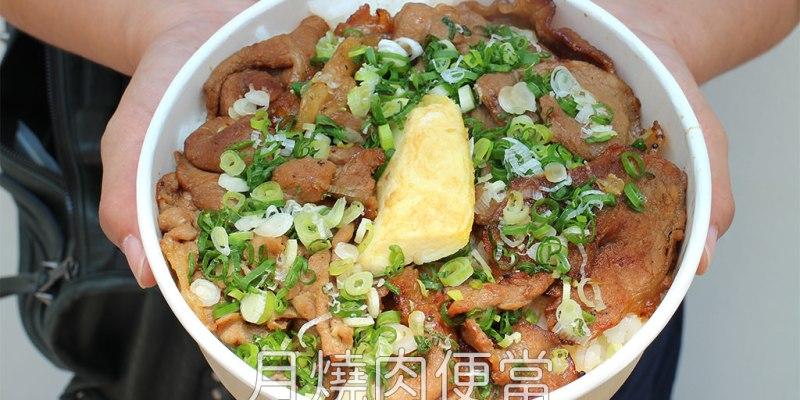 台南 燒肉飯除了永樂之外,月燒肉便當也不錯,口感肥彈烤香誘人 台南市中西區 月燒肉便當