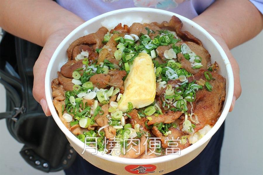 台南 燒肉飯除了永樂之外,月燒肉便當也不錯,口感肥彈烤香誘人 台南市中西區|月燒肉便當