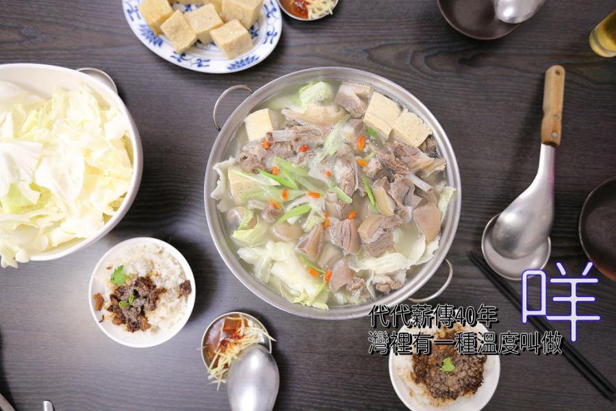 台南 薪傳40年的羊肉店,屬於灣裡的一種溫度叫做咩 台南市南區|咩 灣裡羊肉店
