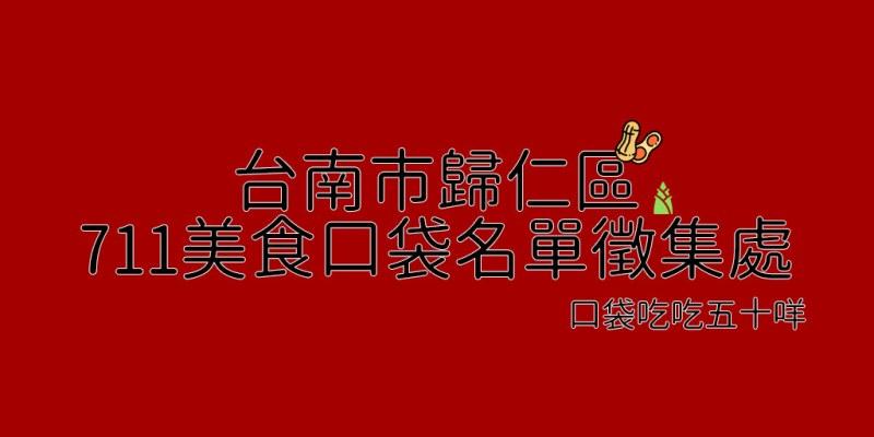 台南歸仁區美食口袋名單蒐集表
