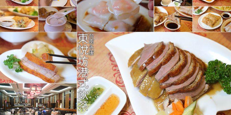 台南 聚餐來點港式料理吧!台南宴會型港式餐廳 台南市永康區|東悅坊港式飲茶-台南店