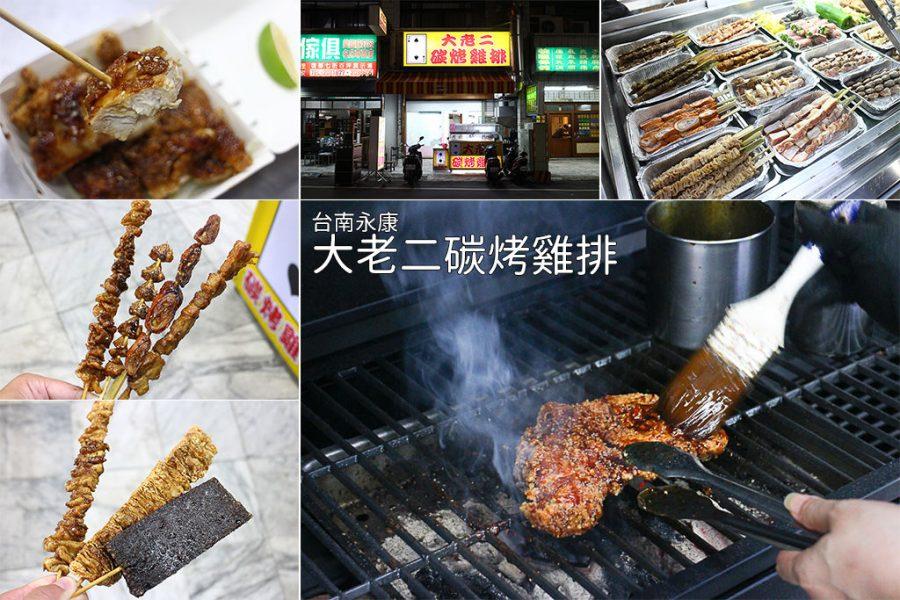 台南 永康宵夜好選擇,來份罪惡感滿點的碳烤雞排吧! 台南市永康區|大老二碳烤雞排