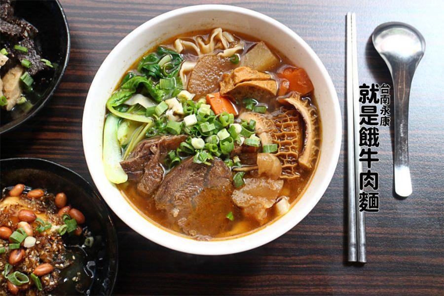 台南 永康工業風牛肉麵店,不只有裝潢好,連牛肉麵都好吃 台南市永康區|就是餓-私房牛肉麵