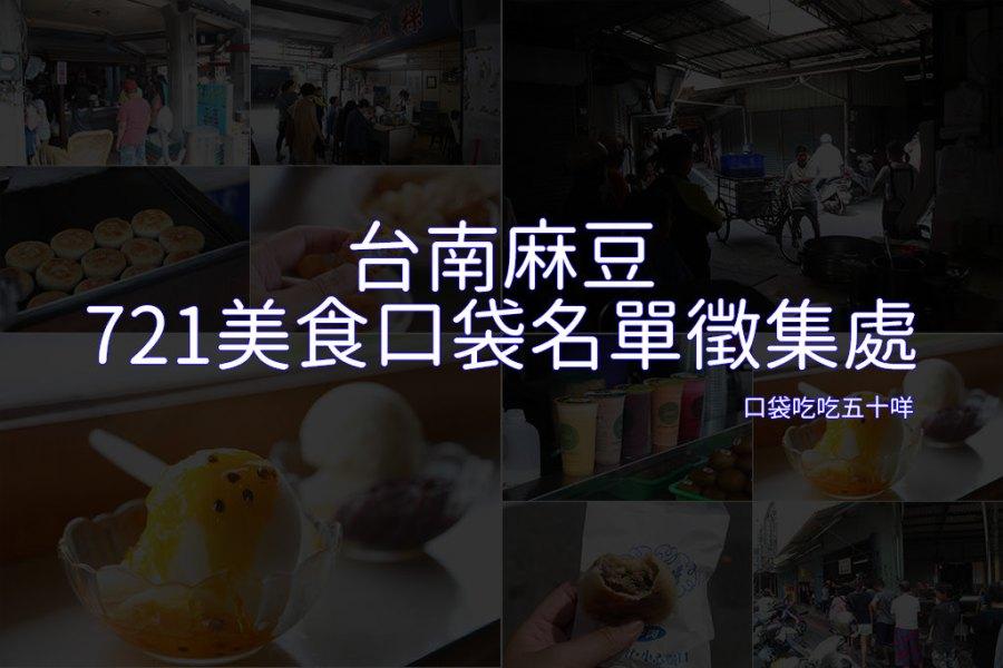 台南市麻豆區美食口袋名單蒐集表