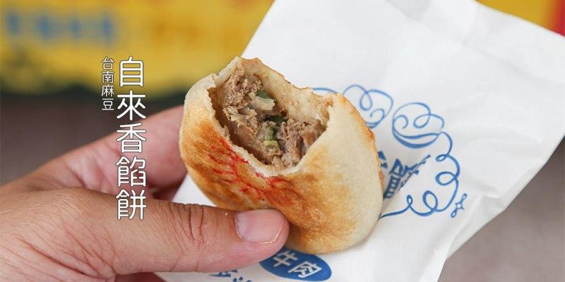 台南 麻豆午後微餓小點心,來份油香涮嘴的餡餅吧! 台南市麻豆區|自來香餡餅