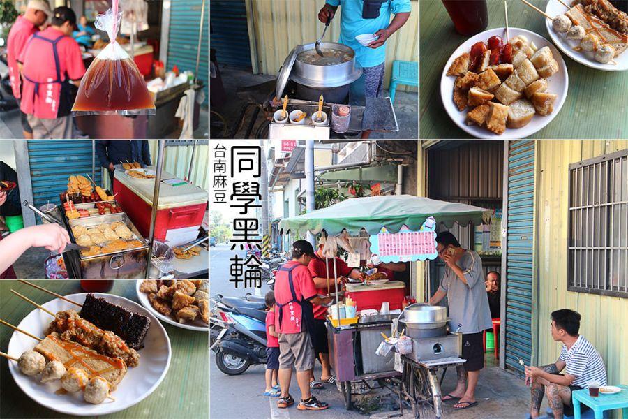 台南 麻豆午後點心,來份在地50年古早味,一起來去麻豆找「同學」 台南市麻豆區|麻豆同學黑輪