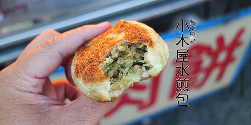 台南 麻豆午後點心,來份市場周邊的水煎包,皮酥餡鹹香涮嘴 台南市麻豆區 小木屋水煎包