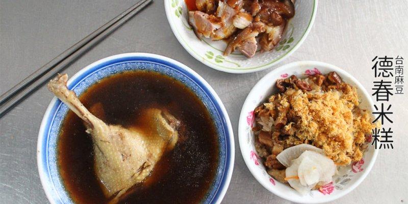 台南 走訪麻豆市場來份在地人推薦的米糕吧! 台南市麻豆區 德春米糕