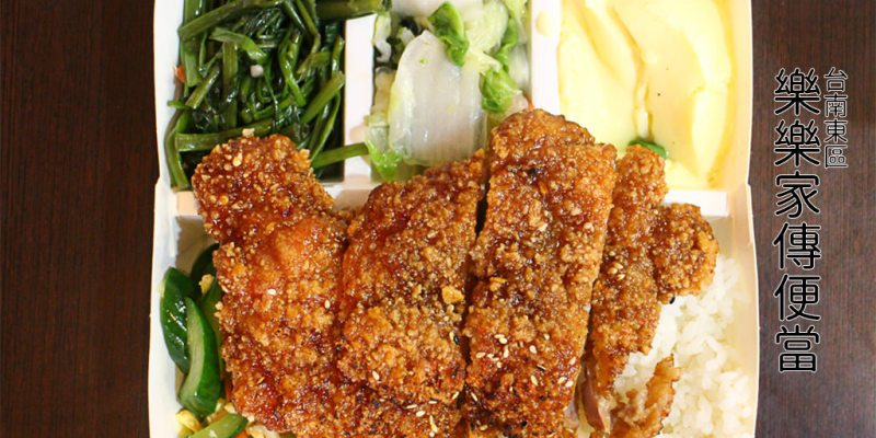 台南 成大周邊便當外送訂便當,4道菜色可以選 台南市東區|樂樂家傳便當