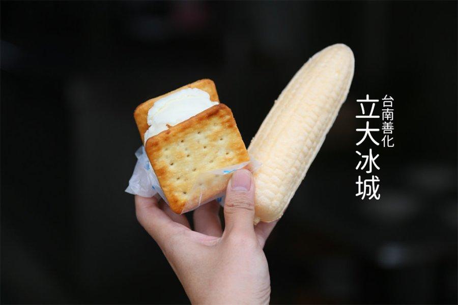 台南 善化在地老冰城,來份古早玉米冰、三明治,古早懷舊的好滋味 台南市善化區|立大冰城