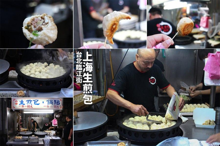台北 通化夜市生煎包,解開封存在外皮內的美味,肉汁狂流香味盡釋,夜市涮嘴好滋味 台北市大安區|上海生煎包