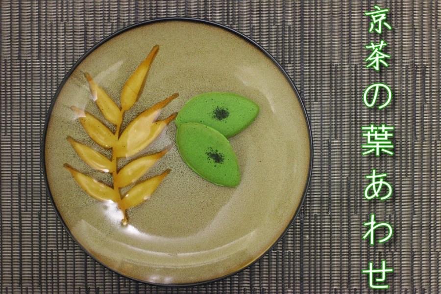 日本伴手禮 日式抹茶豆乳餅乾,極致調和的風味,高雅細緻的口感,日本必買抹茶餅乾! 京茶の葉あわせ-宇治抹茶と豆乳のラングドシャ