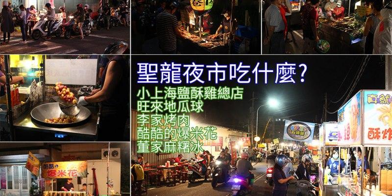 台南夜市 聖龍夜市,台南永康除了鹽行夜市之外,逛夜市的好選擇之一 台南市永康區 聖龍夜市