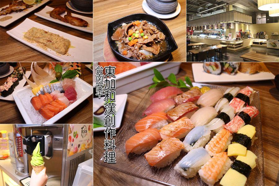 台南 日式料理吃到飽,生魚片、手卷、台菜、炸物、燒烤餐點選擇性豐富 台南市安平區|東加和漢創作料理