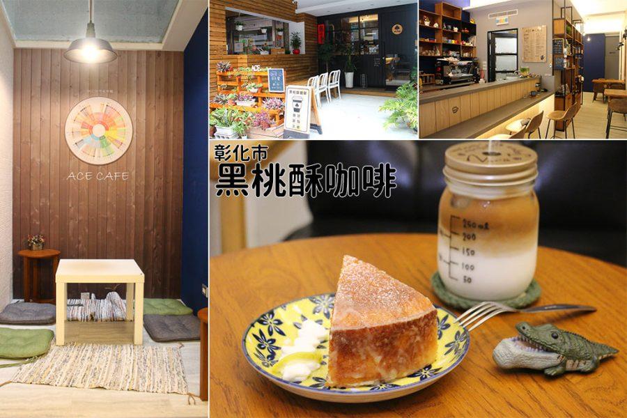 彰化 不二家蛋黃酥附近小巧可愛的咖啡店,甜點風味調和 彰化縣彰化市|黑桃酥咖啡Ace Café