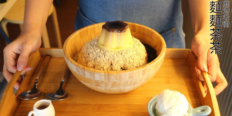 彰化 古早麵茶小吃的時尚新型態,好吃又好拍,風味調和古早懷念好滋味 彰化縣鹿港鎮|麵麵茶茶