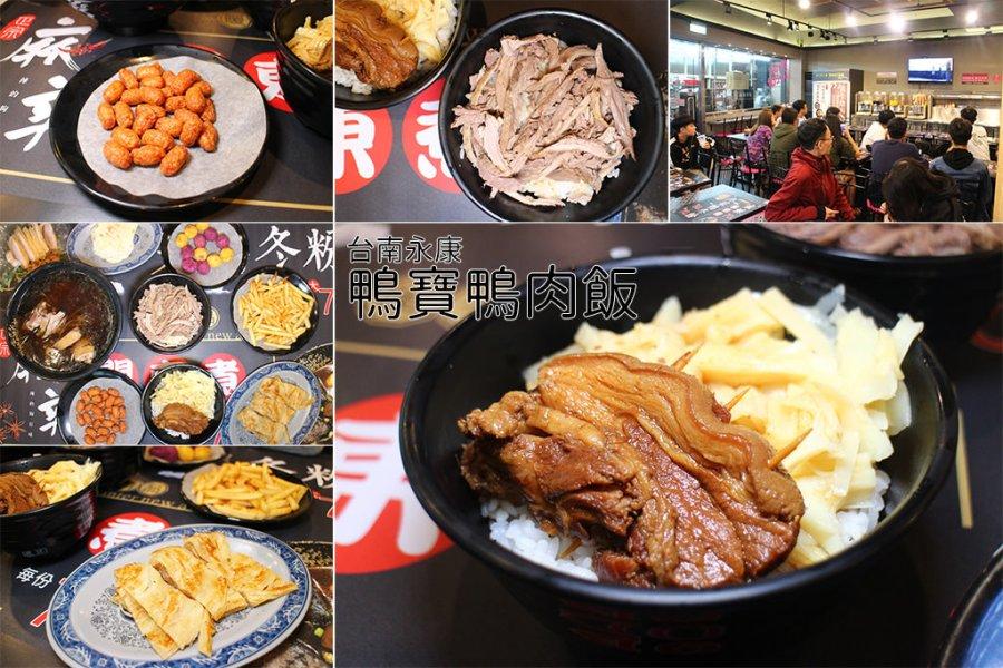 台南 永康宵夜店家,選擇多樣式豐富 台南市永康區|鴨飽鴨肉飯x余家宵夜早點