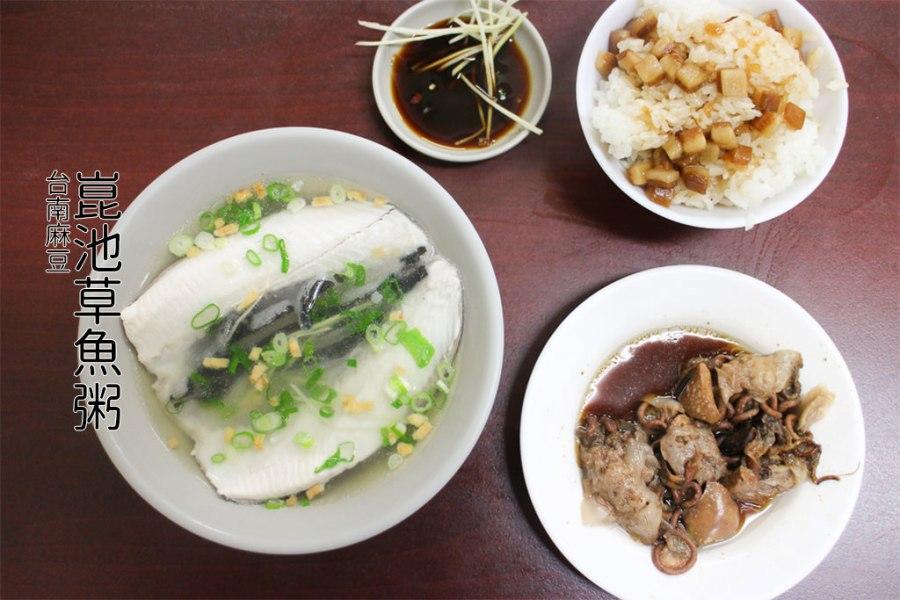 台南 麻豆早餐來碗魚湯暖暖身吧,麻豆人氣魚粥早餐店 台南市麻豆區 崑池草魚粥