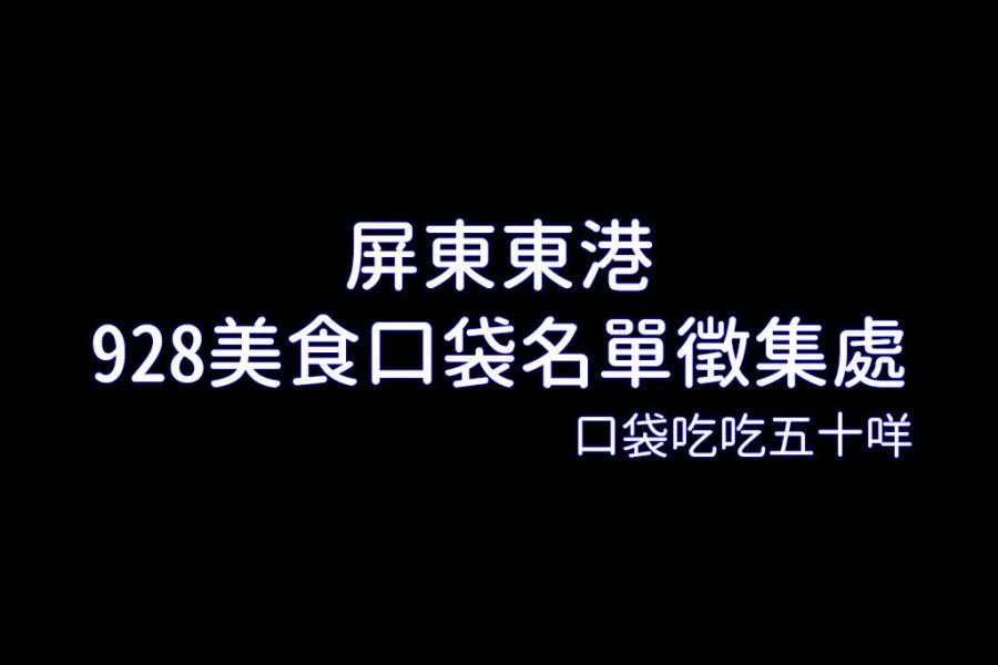 屏東縣東港鎮美食口袋名單蒐集表