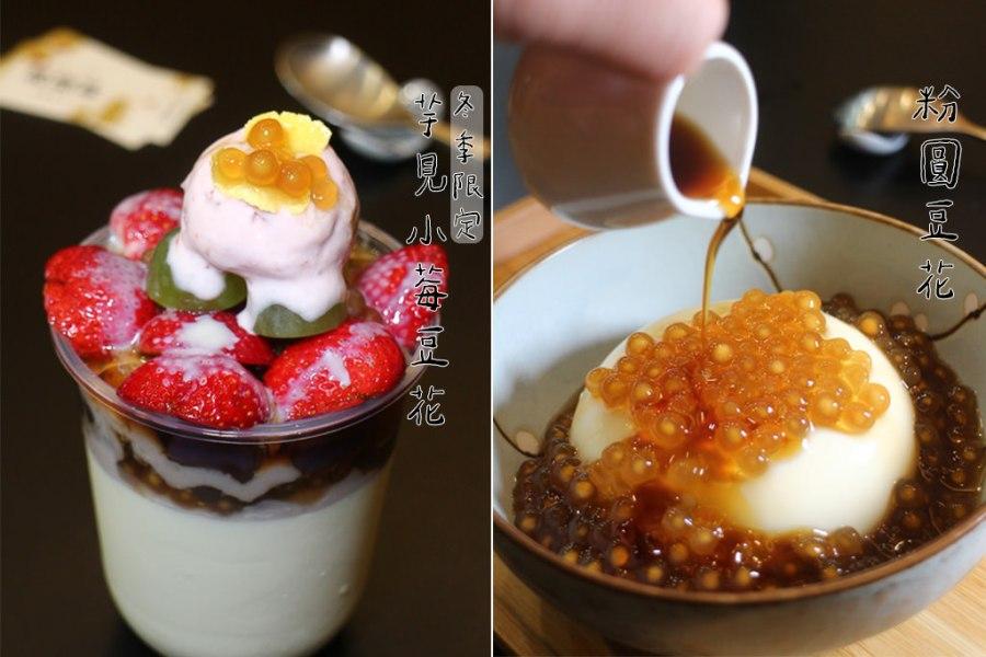 屏東 豆花界的林志玲!為什麼豆花能呈現得這麼漂亮,來碗冬季限定吸精度滿點的芋見小莓豆花 屏東市|湘稜軒手作豆花