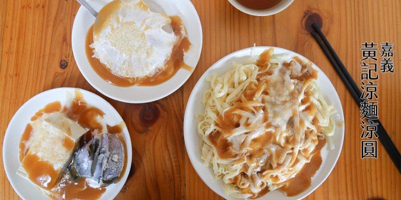 嘉義 除了雞肉飯外的嘉義特色小吃,竟把美乃滋入醬搭涼麵! 嘉義市東區|黃記涼麵涼圓