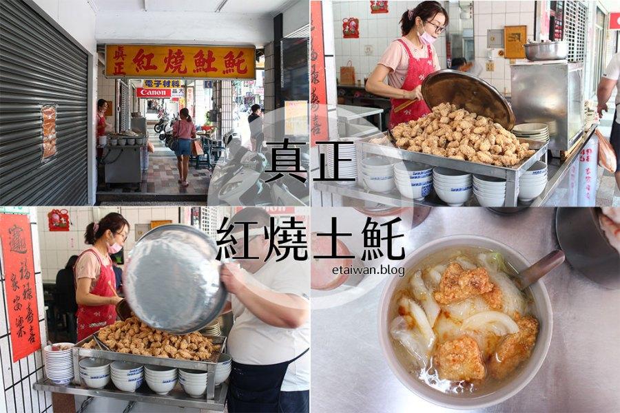 台南 車站周邊酸甜帶有香味的土魠魚羹,搭配魚酥塊超涮嘴 台南市中西區|真正紅燒土魠(陳記)
