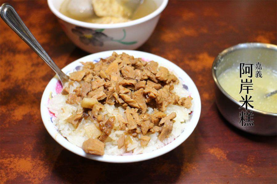 嘉義 文化路宵夜吃什麼?來碗米糕配個湯,簡單搭配打擊宵夜微餓勢力 嘉義市東區|阿岸米糕