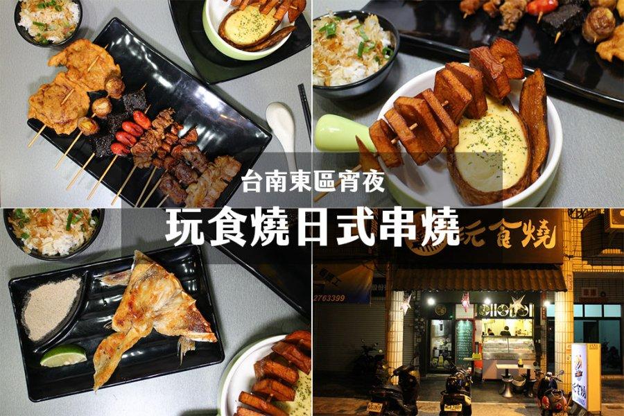 台南 東區宵夜碳烤,國賓後方宵夜聚餐聊天好所在 台南市東區|玩食燒日式串烤店