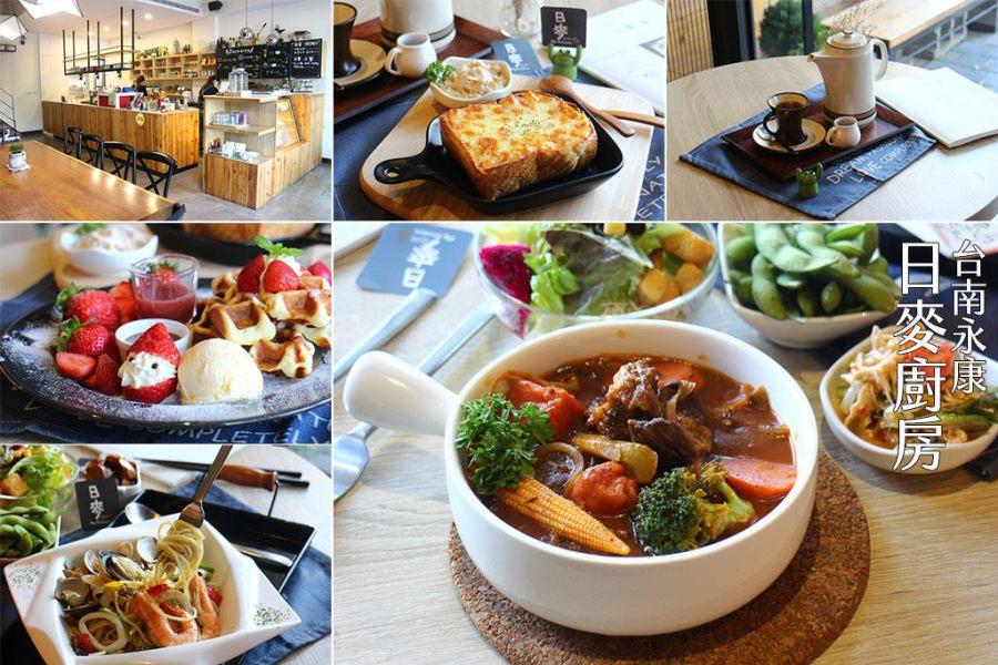台南 永康聚餐約會好所在,想吃早午餐、中餐、下午茶到日麥廚房不用愁 台南市永康區|日麥廚房