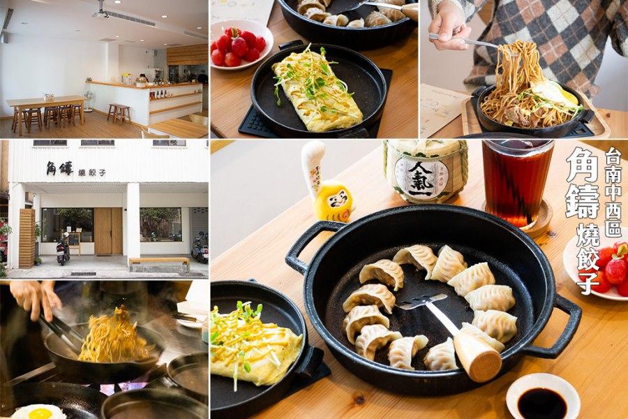 台南 帶點日式風格清新餃子店,聚餐約會好所在,燒餃子、炒麵、蛋捲都好吃 台南市中西區|角鑄燒餃子