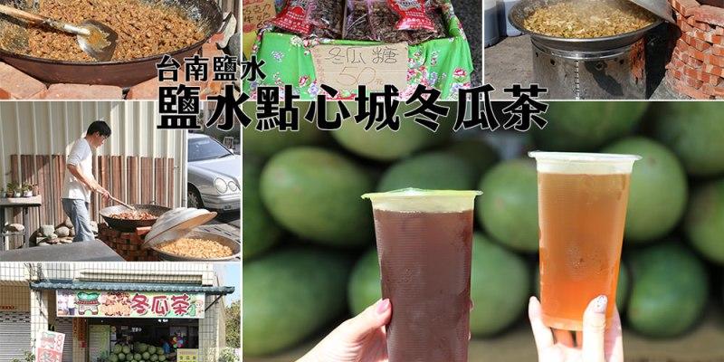 台南 鹽水逛燈會來杯冬瓜飲料解解渴 台南市鹽水區|鹽水點心城冬瓜茶