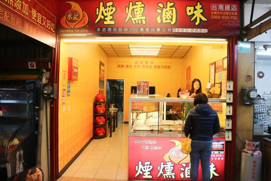 台南 宵夜來點煙燻滷味,吃起來一點煙熏味,再加上店的胡椒粉更涮嘴 台南市北區|永記煙燻滷味