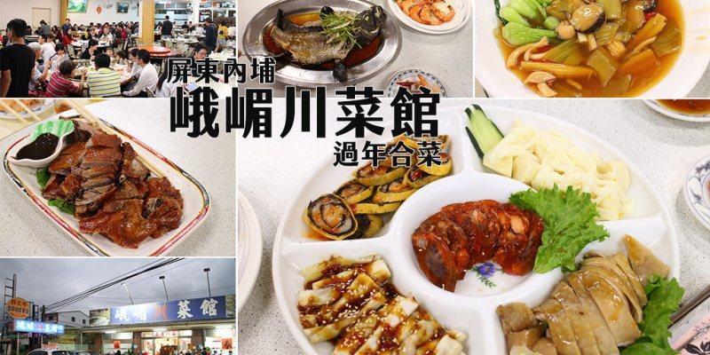 屏東 到了過年好像有不少餐廳失去原本該有的水準 屏東縣內埔鄉 峨嵋川菜館