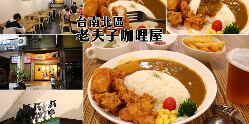 台南 炸雞酥香又多汁,口感彈嫩剛剛好,搭配咖哩超開胃 台南市北區|老夫子咖哩屋
