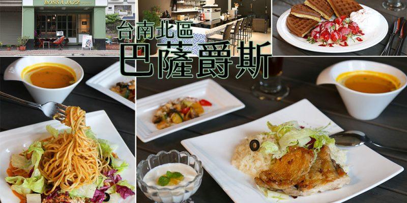 台南 環境打造得讓人想慵懶地坐在沙發上耍廢,台南聚餐約會好所在 台南市北區|巴薩爵斯