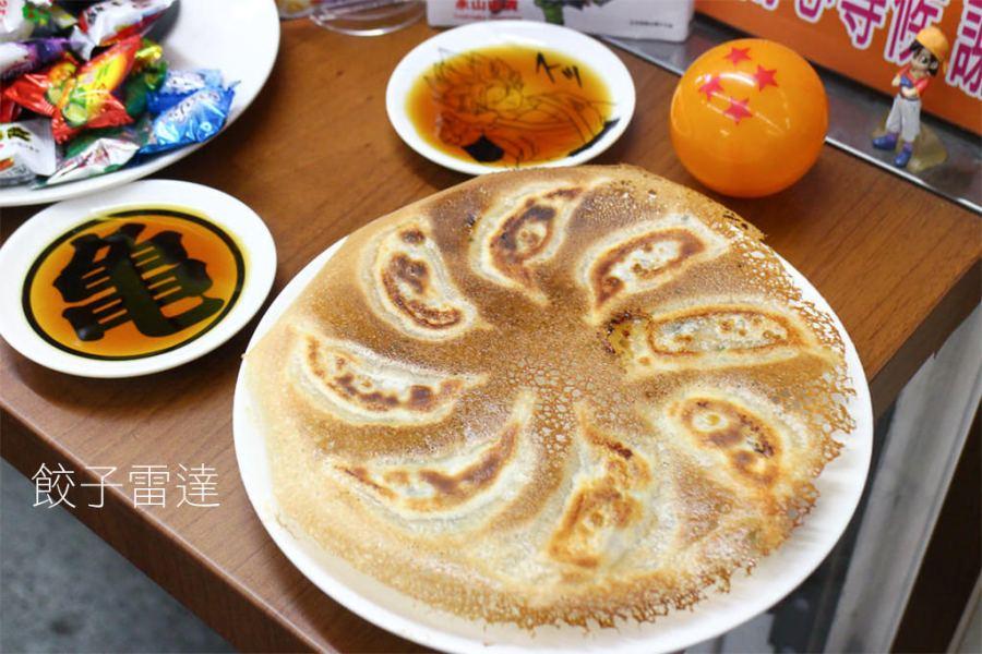 台南 小北商圈裡面的美味煎餃,不只外表好看,沒想到口味也還不錯欸! 台南市北區|餃子雷達