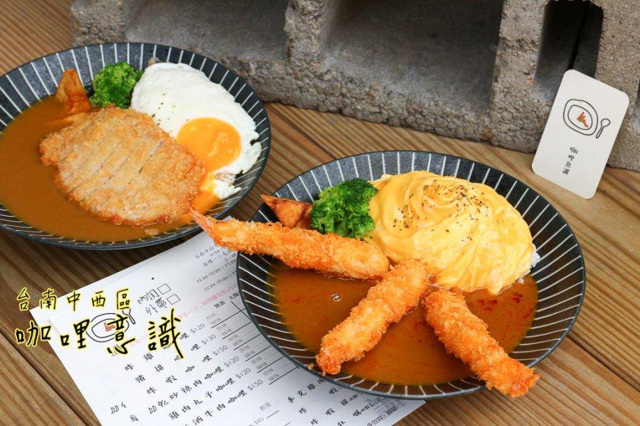 台南 裝潢簡約清新的日系咖哩店家,滑蛋香滑口感特別,搭配咖哩香甜涮嘴又開胃 台南市中西區|咖哩意識