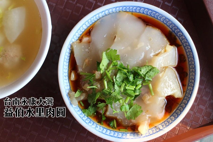 台南 崑山科大旁邊的涮嘴炸肉圓,一份餐點兩種吃法 台南市永康區|益伯水里肉圓