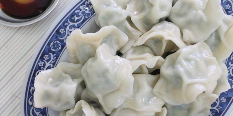 台南 口味選擇多內餡好吃,常常會讓人回訪的水餃店,韭黃/韭菜/香蔥/玉米豬,想吃哪一種? 台南市東區|胖餃子