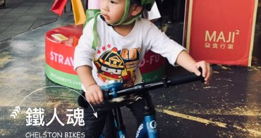 平衡車x滑步車  一天就能輕鬆上手 CHELSTON BIKES平衡滑步車